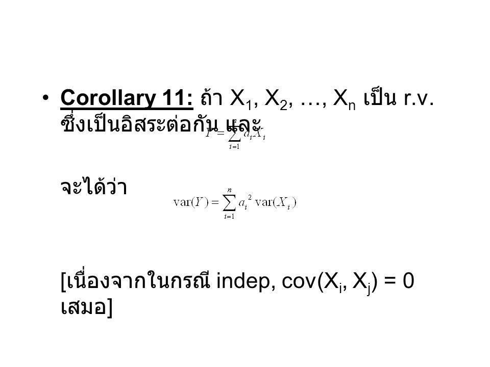 Corollary 11: ถ้า X1, X2, …, Xn เป็น r.v. ซึ่งเป็นอิสระต่อกัน และ