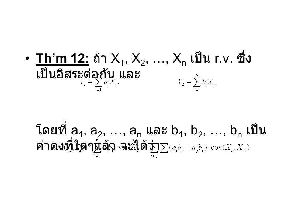 Th'm 12: ถ้า X1, X2, …, Xn เป็น r.v. ซึ่งเป็นอิสระต่อกัน และ