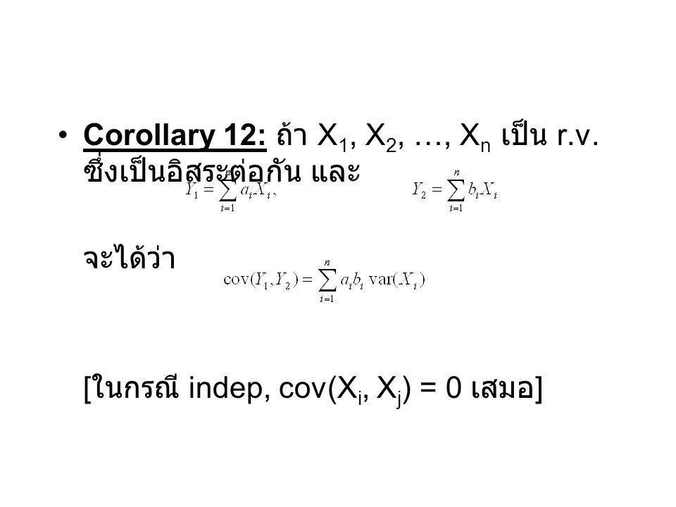 Corollary 12: ถ้า X1, X2, …, Xn เป็น r.v. ซึ่งเป็นอิสระต่อกัน และ
