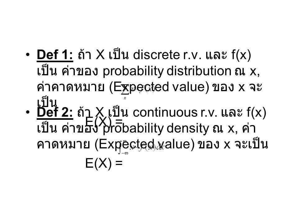 Def 1: ถ้า X เป็น discrete r. v