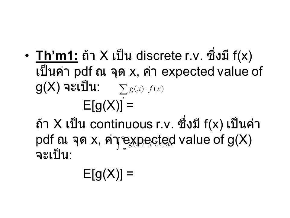 Th'm1: ถ้า X เป็น discrete r. v