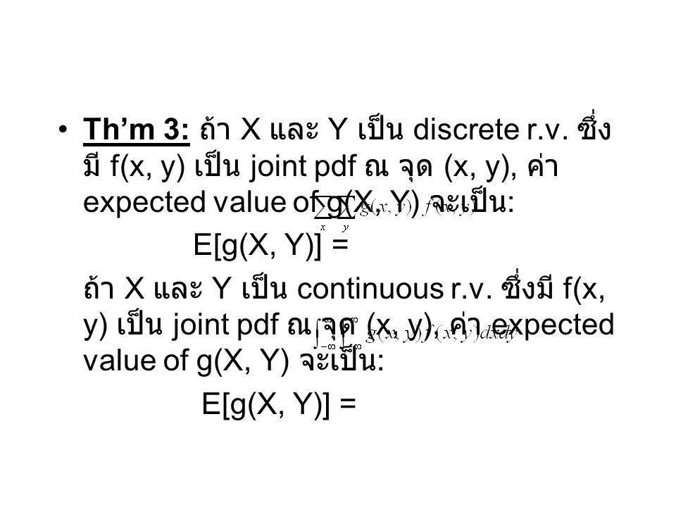 Th'm 3: ถ้า X และ Y เป็น discrete r. v