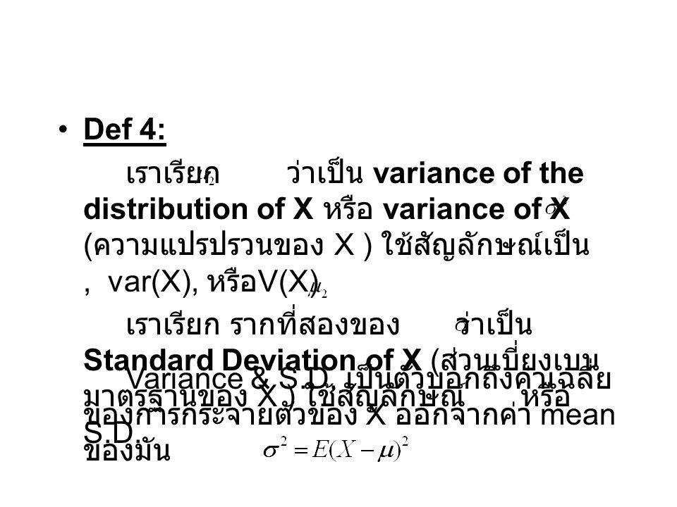 Variance & S.D. เป็นตัวบอกถึงค่าเฉลี่ยของการกระจายตัวของ X ออกจากค่า mean ของมัน