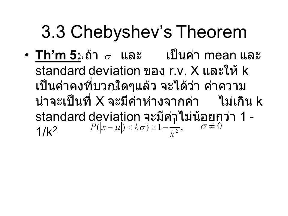 3.3 Chebyshev's Theorem