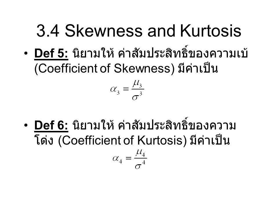 3.4 Skewness and Kurtosis Def 5: นิยามให้ ค่าสัมประสิทธิ์ของความเบ้ (Coefficient of Skewness) มีค่าเป็น.
