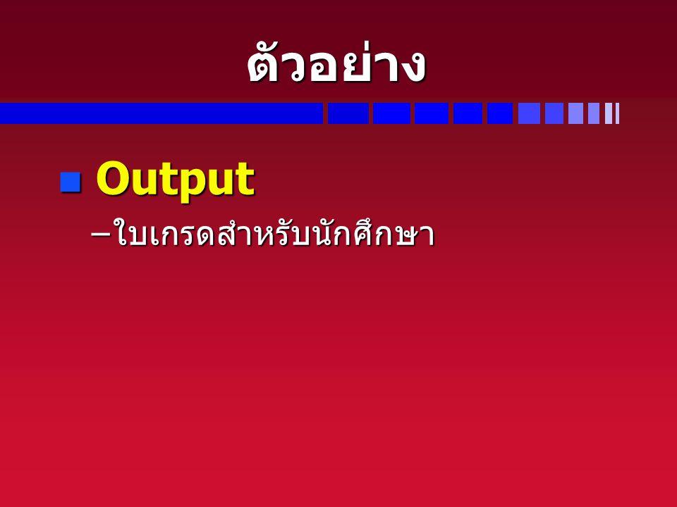 ตัวอย่าง Output ใบเกรดสำหรับนักศึกษา