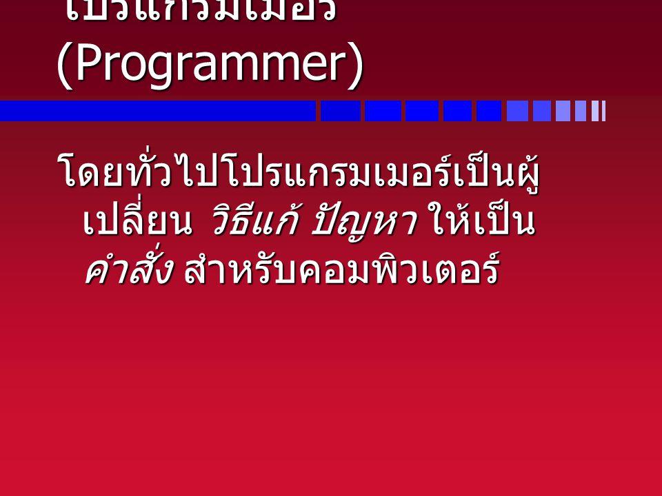 โปรแกรมเมอร์ (Programmer)