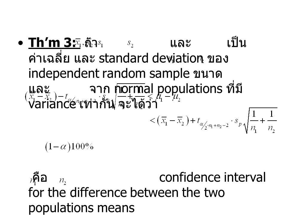 Th'm 3: ถ้า และ เป็นค่าเฉลี่ย และ standard deviation ของ independent random sample ขนาด และ จาก normal populations ที่มี variance เท่ากัน จะได้ว่า