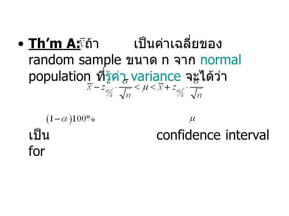 Th'm A: ถ้า เป็นค่าเฉลี่ยของ random sample ขนาด n จาก normal population ที่รู้ค่า variance จะได้ว่า