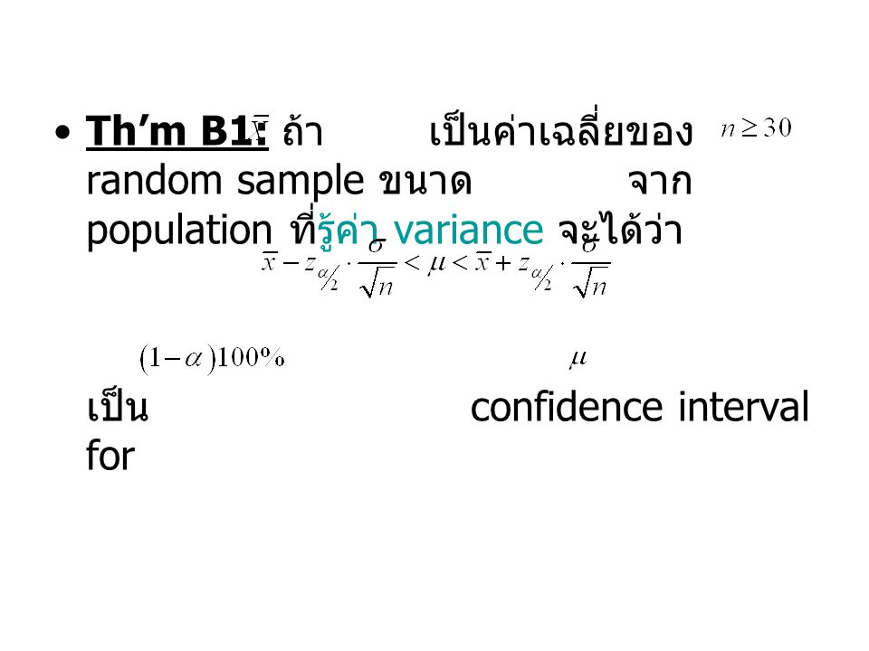 Th'm B1: ถ้า เป็นค่าเฉลี่ยของ random sample ขนาด จาก population ที่รู้ค่า variance จะได้ว่า