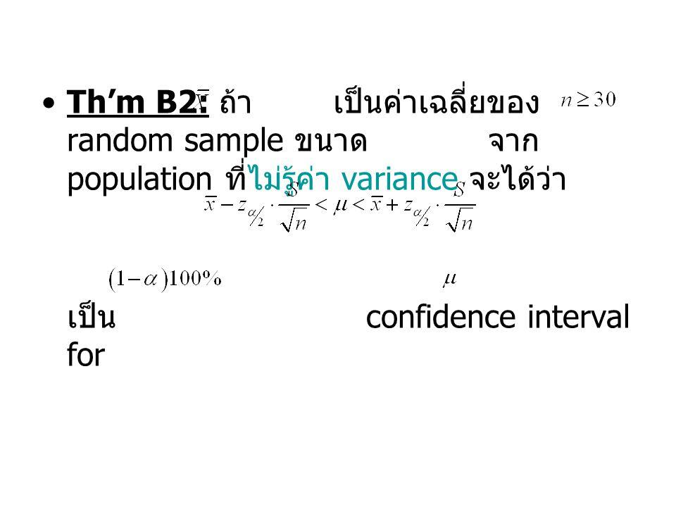Th'm B2: ถ้า เป็นค่าเฉลี่ยของ random sample ขนาด จาก population ที่ไม่รู้ค่า variance จะได้ว่า
