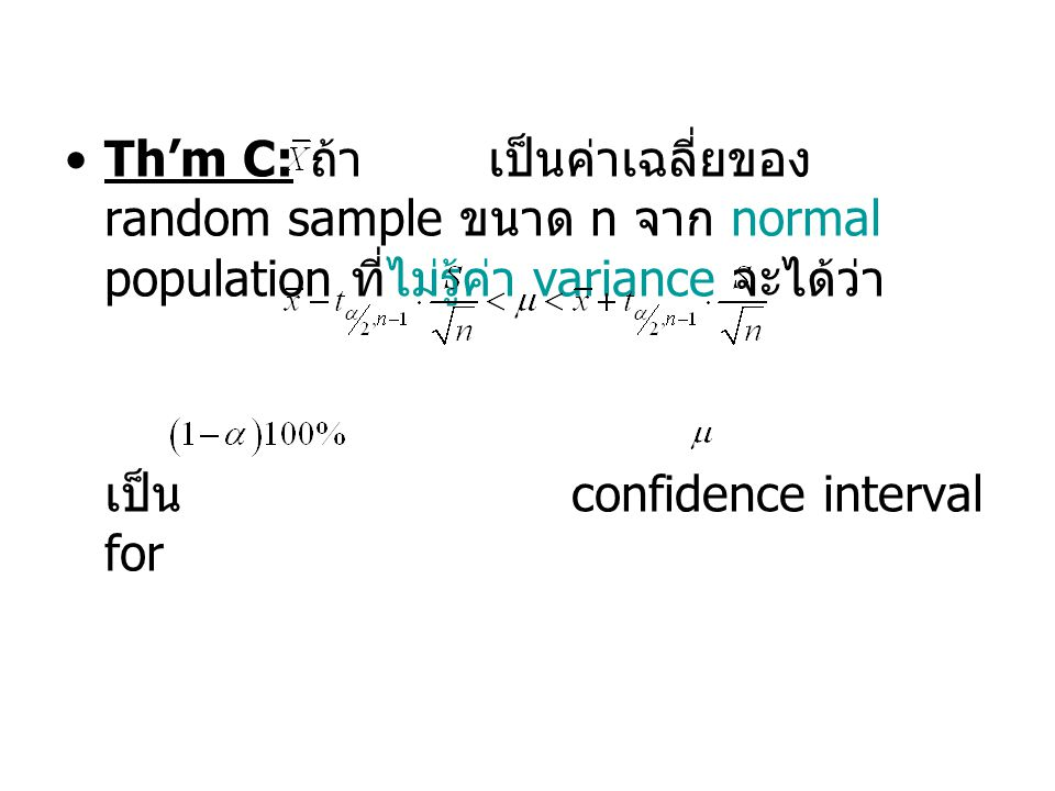 Th'm C: ถ้า เป็นค่าเฉลี่ยของ random sample ขนาด n จาก normal population ที่ไม่รู้ค่า variance จะได้ว่า