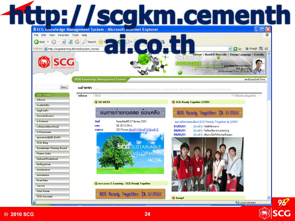 http://scgkm.cementhai.co.th