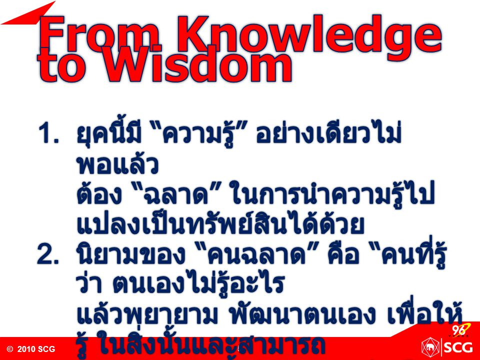 From Knowledge to Wisdom