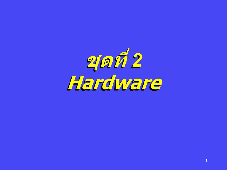 ชุดที่ 2 Hardware