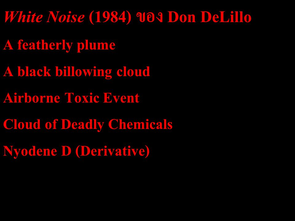 White Noise (1984) ของ Don DeLillo A featherly plume A black billowing cloud Airborne Toxic Event Cloud of Deadly Chemicals Nyodene D (Derivative)