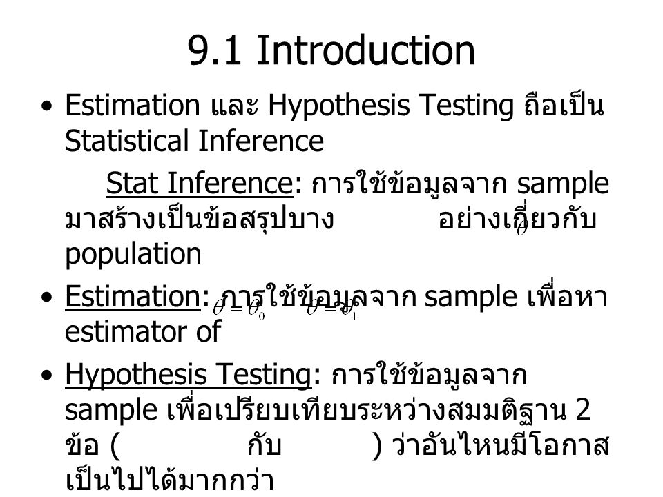 9.1 Introduction Estimation และ Hypothesis Testing ถือเป็น Statistical Inference.