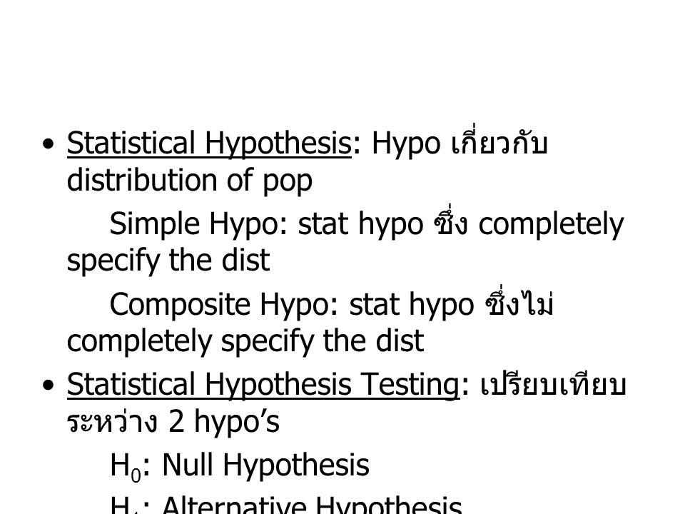 Statistical Hypothesis: Hypo เกี่ยวกับdistribution of pop