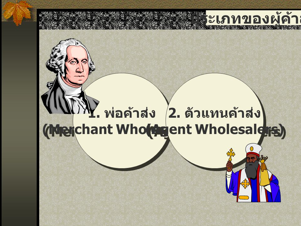 (Merchant Wholesalers)