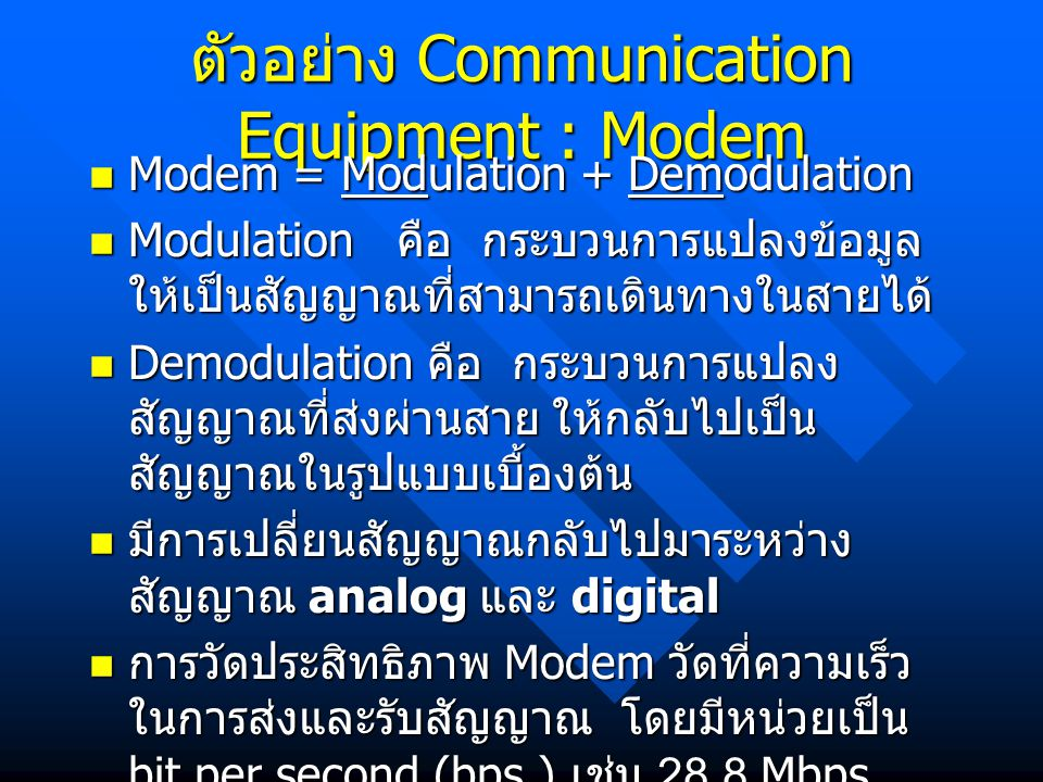 ตัวอย่าง Communication Equipment : Modem