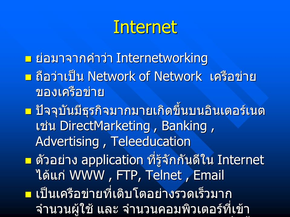 Internet ย่อมาจากคำว่า Internetworking