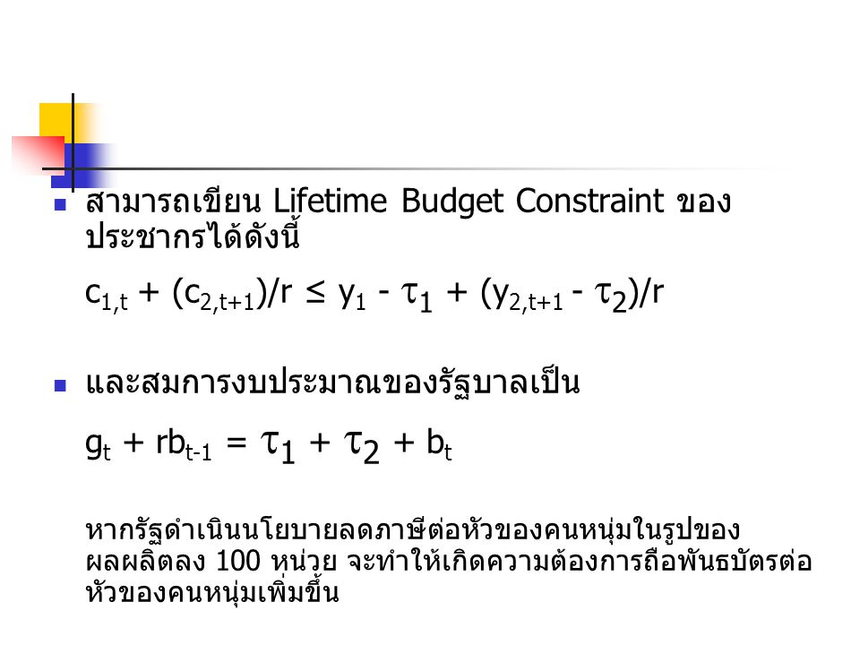 สามารถเขียน Lifetime Budget Constraint ของประชากรได้ดังนี้