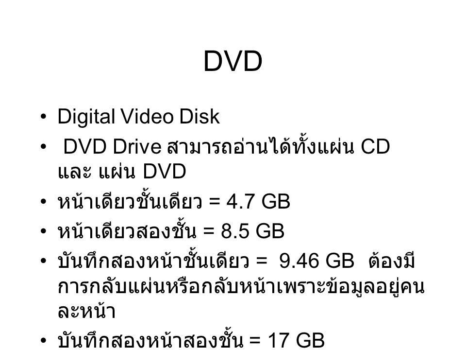 DVD Digital Video Disk DVD Drive สามารถอ่านได้ทั้งแผ่น CD และ แผ่น DVD