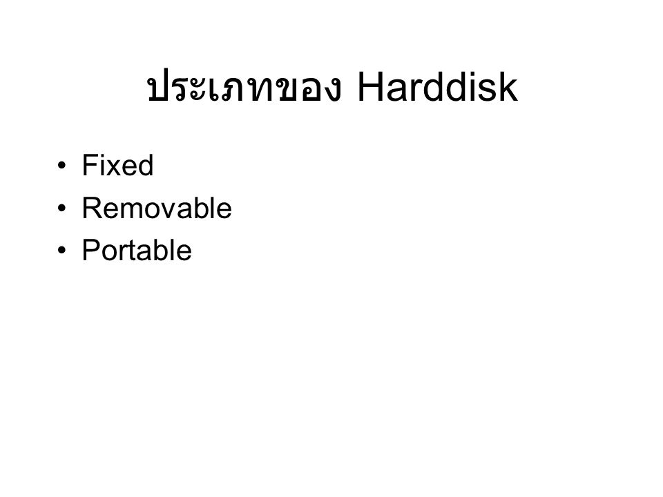 ประเภทของ Harddisk Fixed Removable Portable