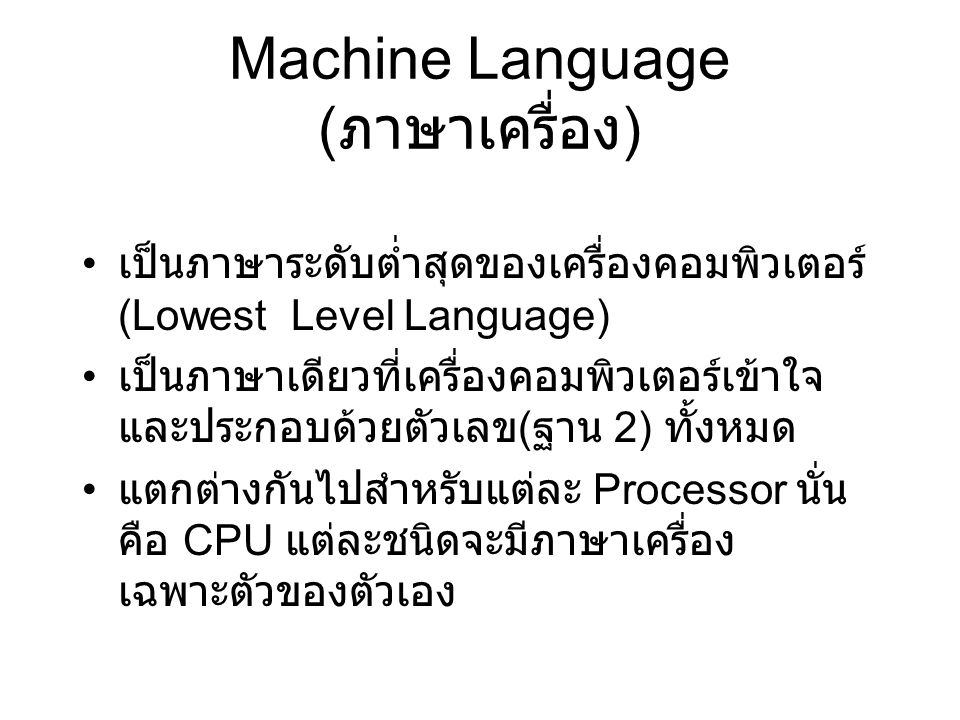 Machine Language (ภาษาเครื่อง)