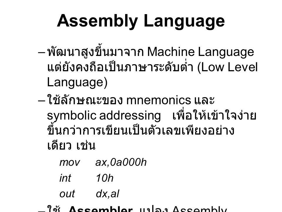 Assembly Language พัฒนาสูงขี้นมาจาก Machine Language แต่ยังคงถือเป็นภาษาระดับต่ำ (Low Level Language)