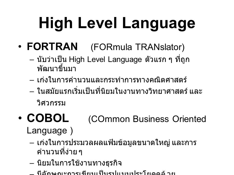 High Level Language COBOL (COmmon Business Oriented Language )