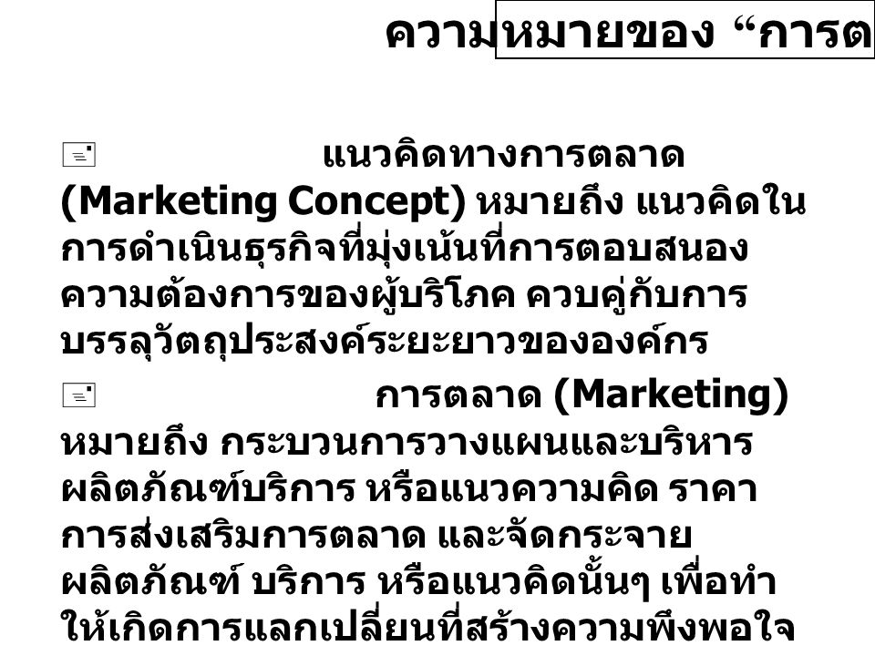 MK201 Principles of Marketing
