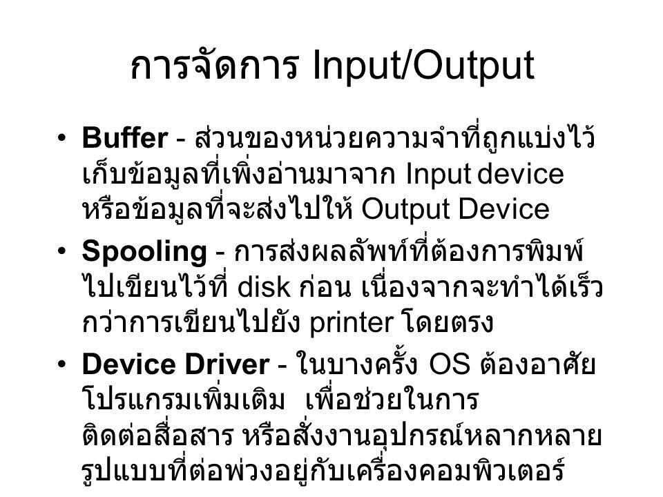 การจัดการ Input/Output