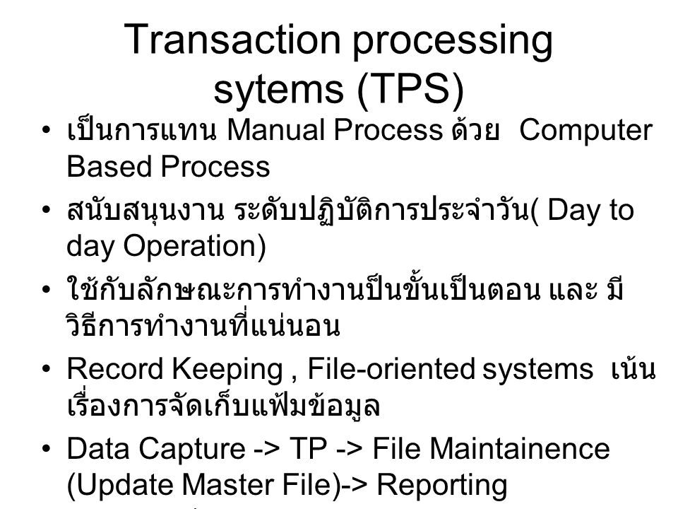 Transaction processing sytems (TPS)
