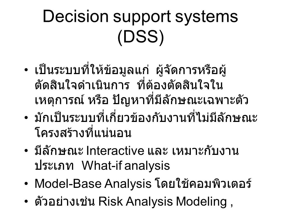 Decision support systems (DSS)