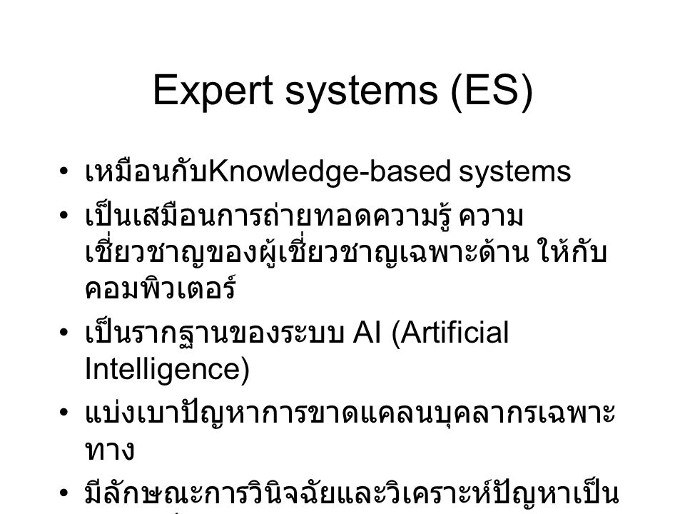 Expert systems (ES) เหมือนกับKnowledge-based systems
