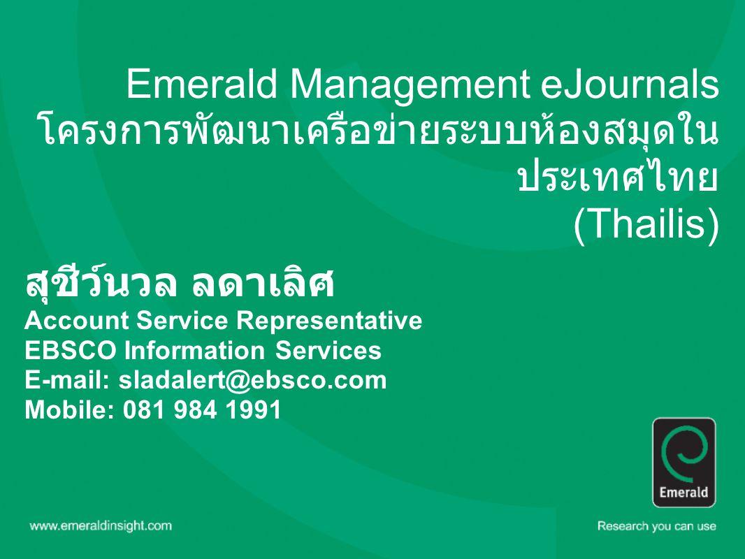 Emerald Management eJournals โครงการพัฒนาเครือข่ายระบบห้องสมุดในประเทศไทย (Thailis)