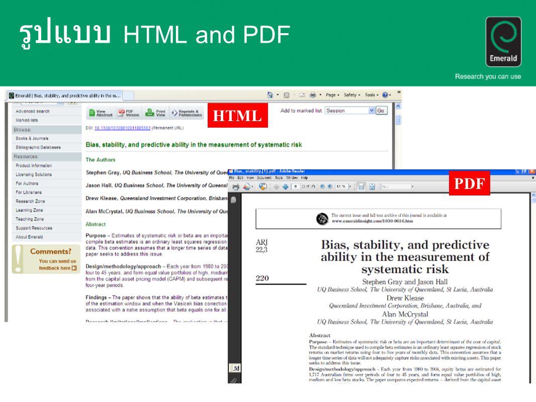 รูปแบบ HTML and PDF HTML PDF