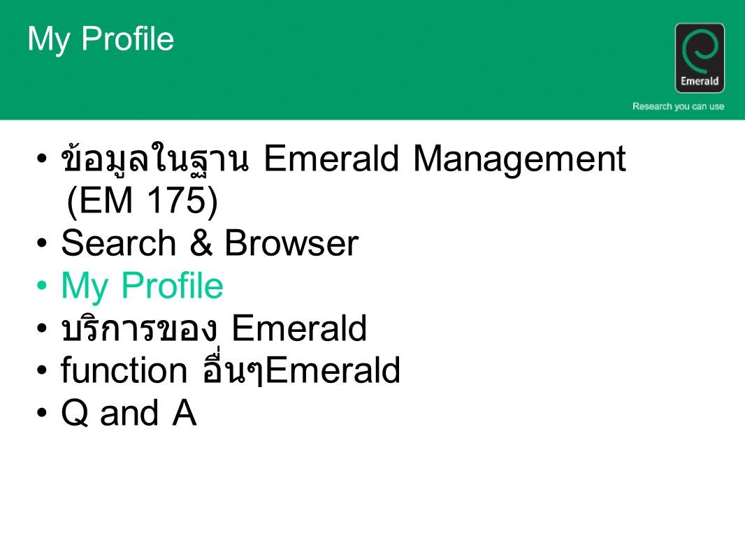 ข้อมูลในฐาน Emerald Management (EM 175) Search & Browser My Profile