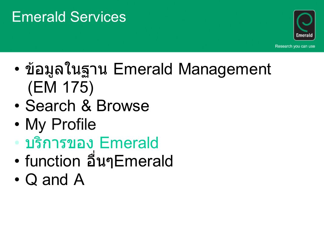 ข้อมูลในฐาน Emerald Management (EM 175) Search & Browse My Profile