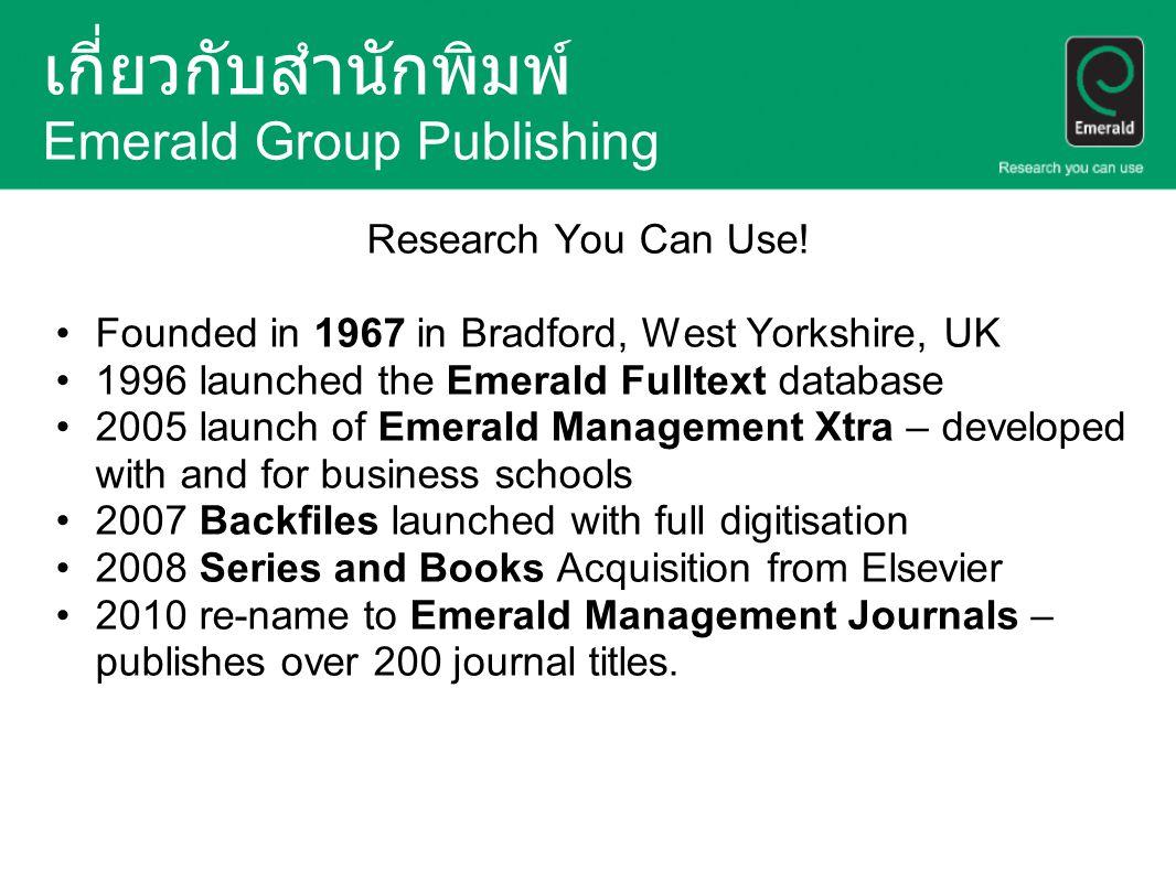 เกี่ยวกับสำนักพิมพ์ Emerald Group Publishing