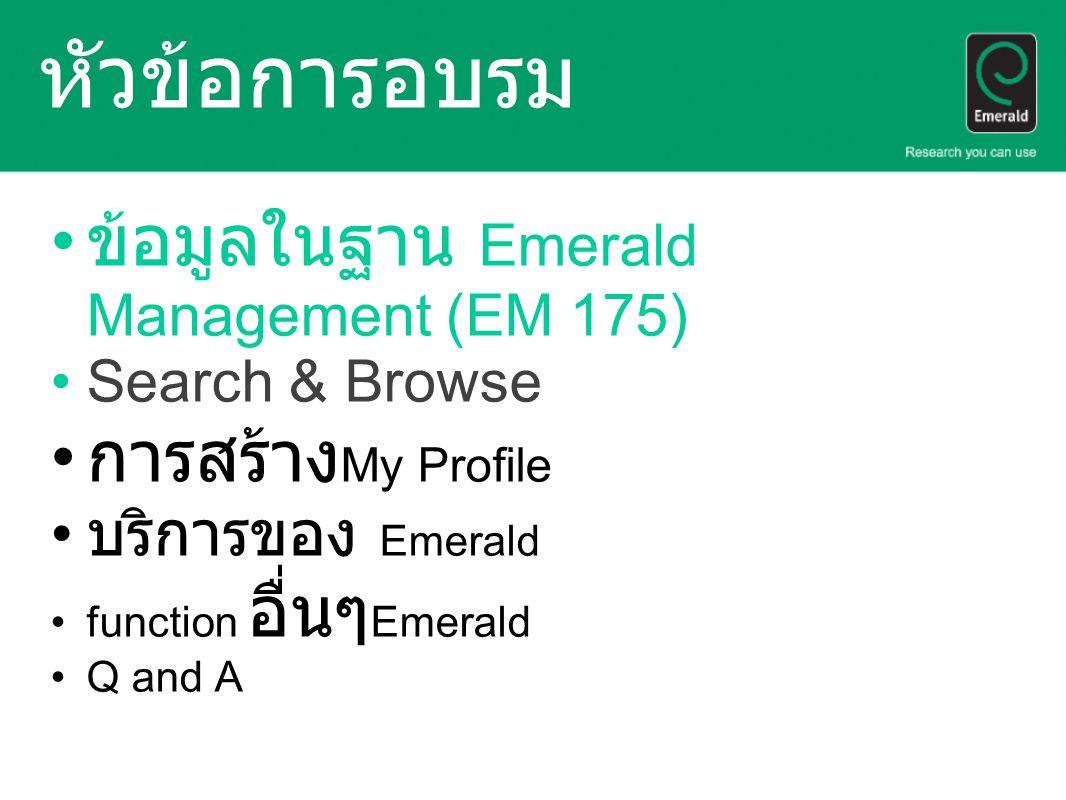 หัวข้อการอบรม ข้อมูลในฐาน Emerald Management (EM 175)