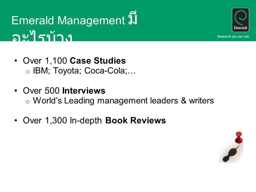 Emerald Management มีอะไรบ้าง