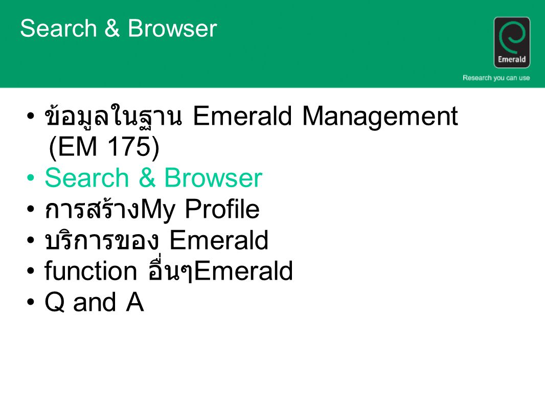 ข้อมูลในฐาน Emerald Management (EM 175) Search & Browser