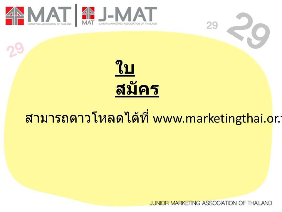 ใบสมัคร สามารถดาวโหลดได้ที่ www.marketingthai.or.th