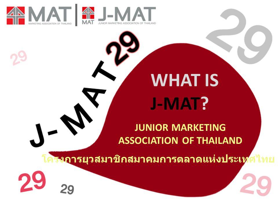ASSOCIATION OF THAILAND โครงการยุวสมาชิกสมาคมการตลาดแห่งประเทศไทย