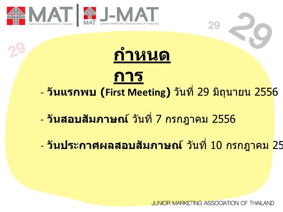 กำหนดการ วันแรกพบ (First Meeting) วันที่ 29 มิถุนายน 2556