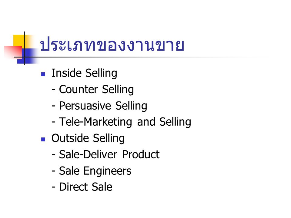 ประเภทของงานขาย Inside Selling - Counter Selling - Persuasive Selling