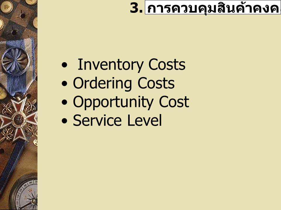 3. การควบคุมสินค้าคงคลัง