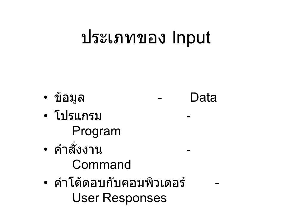 ประเภทของ Input ข้อมูล - Data โปรแกรม - Program คำสั่งงาน - Command